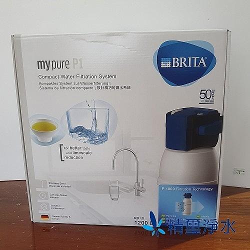 德國 BRITA mypure P1硬水軟化LED櫥下型濾水系統+P1000濾芯(共1芯)
