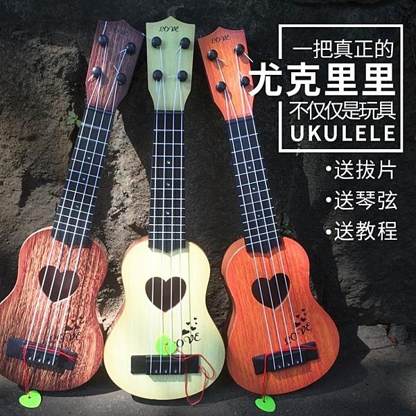 兒童小吉他玩具可彈奏初學仿真樂器琴男女寶寶愛心中號烏克麗麗WY【快速出貨】
