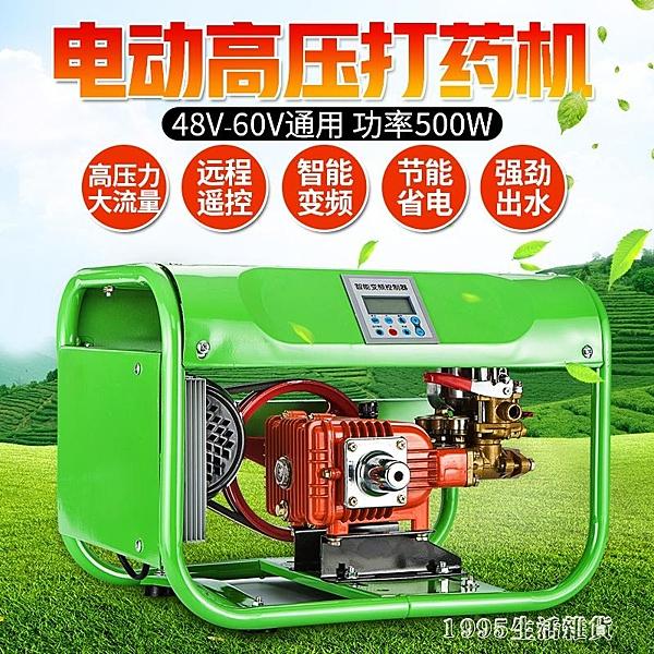 電動高壓農用新式打藥機48V農藥消毒噴霧器果樹噴藥機小型洗車泵 1995生活雜貨NMS