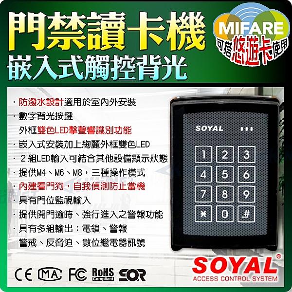 門禁防盜系統 Mifare讀卡機 戶外防潑水嵌入式 支援悠遊卡刷卡 室內 室外 讀卡機 台灣安防