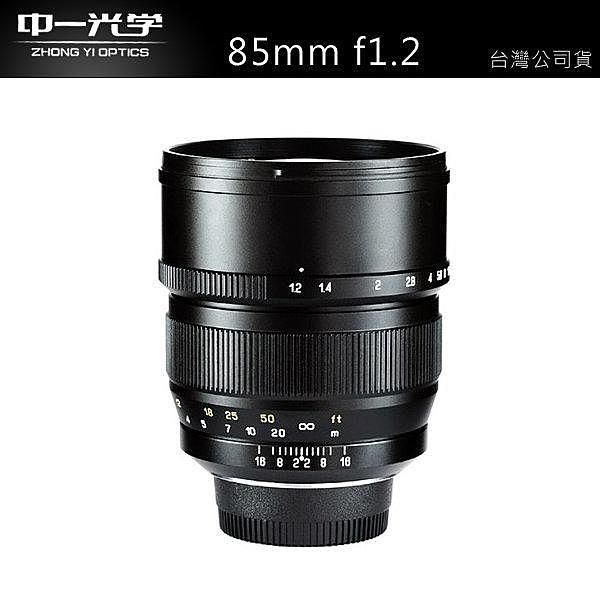 EGE 一番購】中一光學 Speedmaster【85mm f1.2】大光圈人像鏡頭 全幅機適用【公司貨】