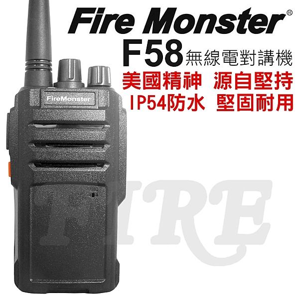 Fire Monster F58 無線電對講機 美國軍規 IP54 防水防塵 堅固耐用