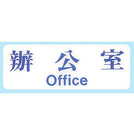 新潮指示標語系列  EK貼牌-辦公室EK-108 / 個