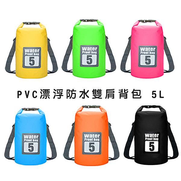 PVC漂浮防水雙肩背包 5L 漂浮包 防水包 肩背包 防水後背包