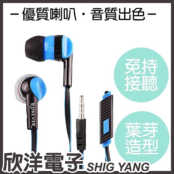 Ronever SPROUT 內耳式耳機麥克風(MOE228) 耳塞式耳機/二色隨機出貨/免持接聽