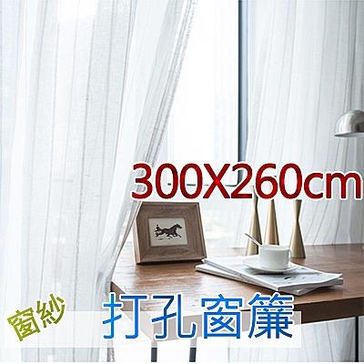窗簾窗紗清影 免費指定高度 攤平寬300X高260cm打孔窗簾 臺灣加工【微笑城堡】