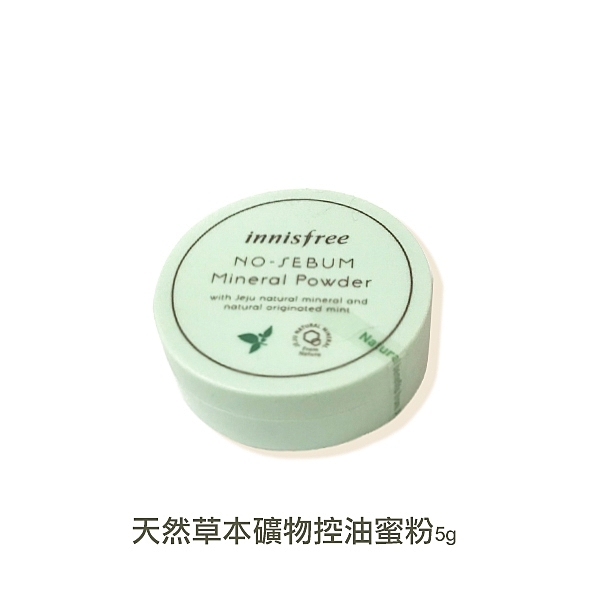韓國 innisfree 無油光天然薄荷礦物控油蜜粉 5g 【小紅帽美妝】NPRO
