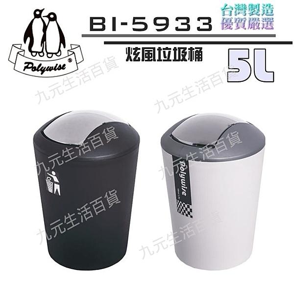 【九元生活百貨】翰庭 BI-5933 炫風垃圾桶/5L 紙林 搖蓋垃圾桶 台灣製
