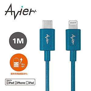 【AVIER】STONE 1M藍 高速充電傳輸線