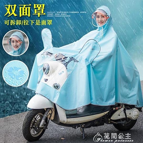騎行雨衣-遇水開花電動車雨衣單人騎行成人厚摩托車女時尚電瓶車防暴雨雨披 花間公主