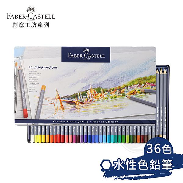 『ART小舖』Faber-Castell 德國輝柏 goldfaber 水性色鉛筆 36色 鐵盒裝 單盒