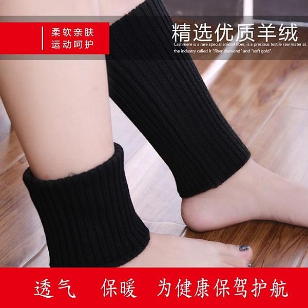 羊絨護小腿保暖男女護腿護腳腕套防寒腿高彈加厚護腳踝襪套 探索先鋒