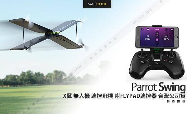 【台灣公司貨】Parrot Swing X翼 四旋翼 無人機 遙控飛機 附FLYPAD遙控器