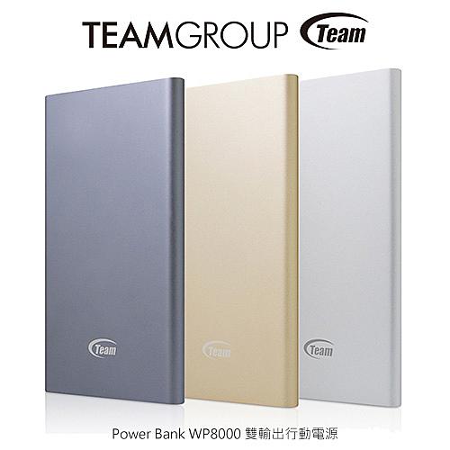 Team Power Bank WP8000 雙輸出行動電源 內建智慧辨識及自動電源開關功能 支援快速充電