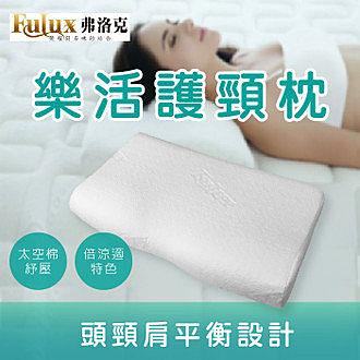 【Jenny Silk名床】FULUX弗洛克.樂活護頸枕.太空棉.頭肩頸平衡設計.倍涼適科技