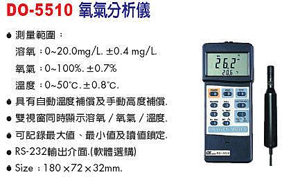 TECPEL 泰菱 DO 5510 氧氣分析儀 (水、空氣兩用) 溶氧計 可接電腦 軟體選購