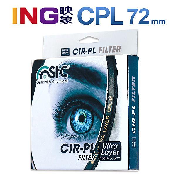 【24期0利率】STC 72mm SHV CPL 偏光鏡 (-1EV) 勝勢科技 台灣製造 一年保固 C-PL