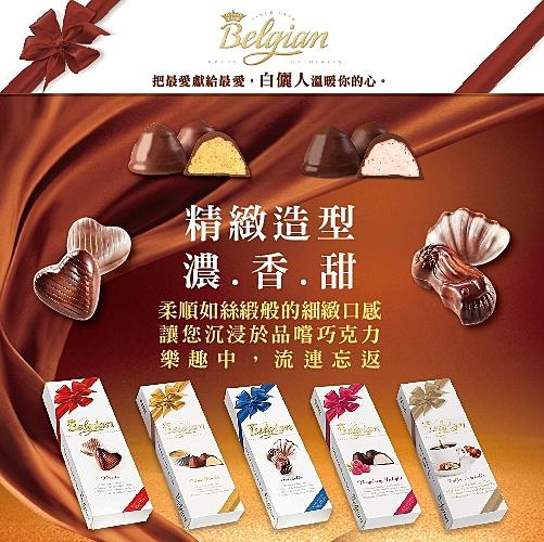 Belgian‧白儷人輕巧盒巧克力全系列(莓果莓點/法式布丁/貝殼/愛心/咖啡貝殼)