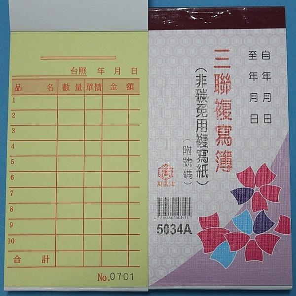 萬國牌 5034A 三聯複寫簿(厚) 96開直式估價單(50組.附號碼)/一包20本入{定37}~送貨單 非碳免用複寫紙