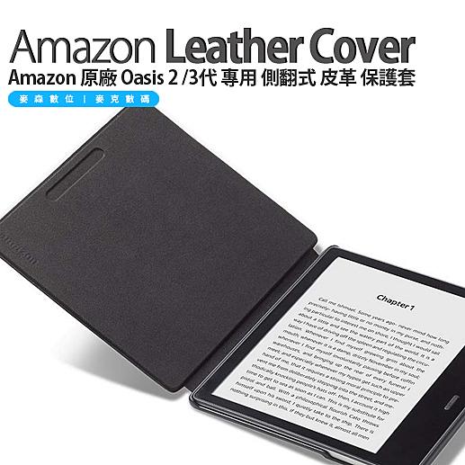 Amazon 原廠 Kindle Oasis 3代 / 2代 專用 側翻式 皮革 保護套