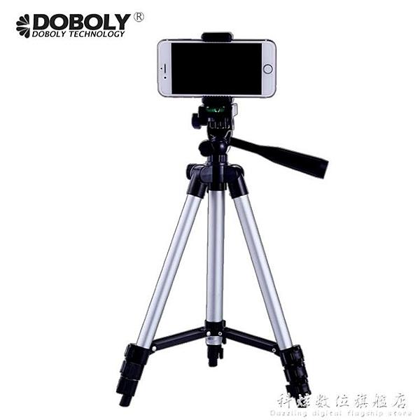 手機三腳架拍照床頭直播支架三角架桌面戶外懶人相機便攜自拍單  科炫數位