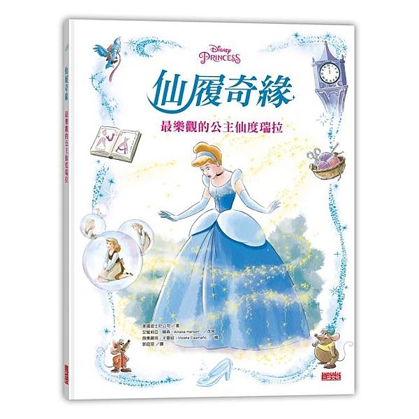 仙履奇緣:最樂觀的公主仙度瑞拉  三采 (購潮8)