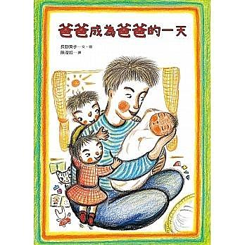 爸爸成為爸爸的一天 玉山社 (購潮8)