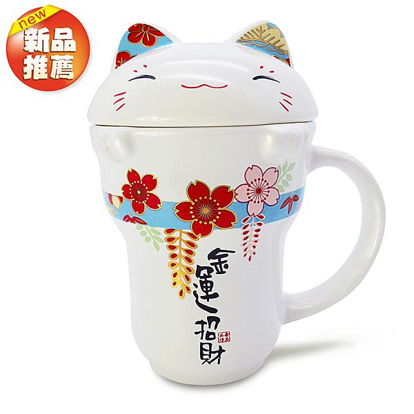 【金石工坊】金運招財花樣喜樂貓附蓋馬克杯 280ml 貓咪 造型馬克杯