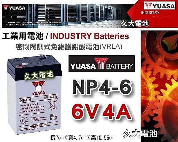 ✚久大電池❚ YUASA 湯淺電池 密閉電池 NP4-6 6V4AH 兒童電動車 童車  緊急照明燈 電子磅秤 電子秤
