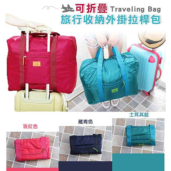 可折疊旅行收納外掛拉桿包 旅行收納 商務出差 休閒旅行 行李箱旅行收納包 登機包 _半島良品