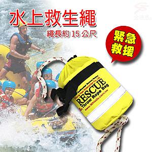 金德恩 台灣製造 環扣式水上救生拋繩器/漂浮繩/水域救援個
