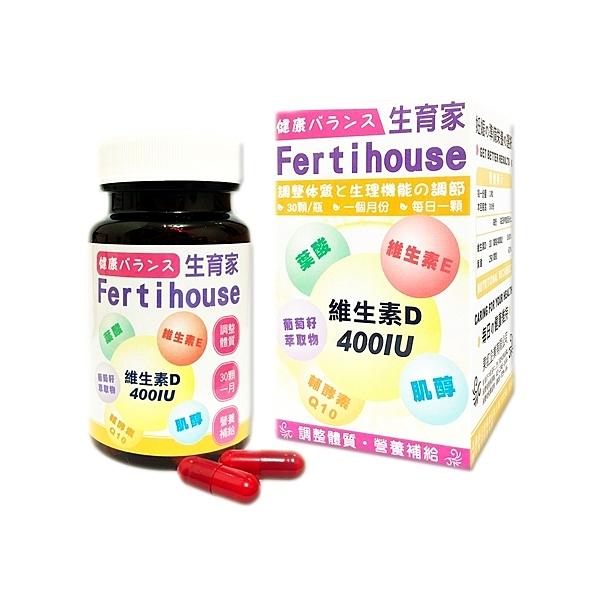 生育家 FertiHouse 維生素D葉酸肌醇Q10膠囊(30顆)【小三美日】※禁空運