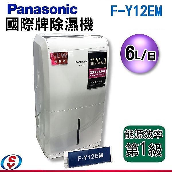 【新莊信源】6公升 Panasonic 國際牌 除濕機F-Y12EM