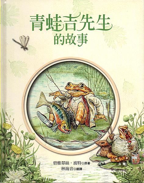 小兔彼得和他的朋友:青蛙吉先生的故事