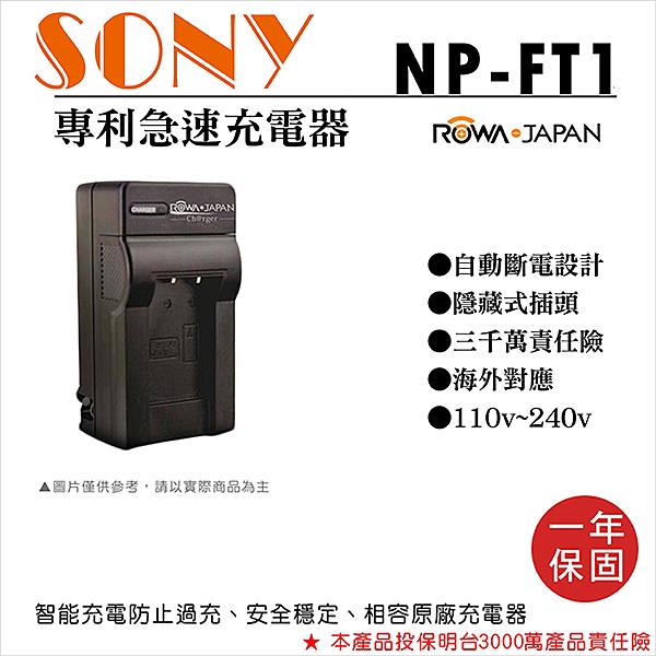 攝彩@樂華 SONY NP-FT1 充電器 保固一年 原廠可充 ROWA 自動斷電 DSC-M1 T33 L1 T9