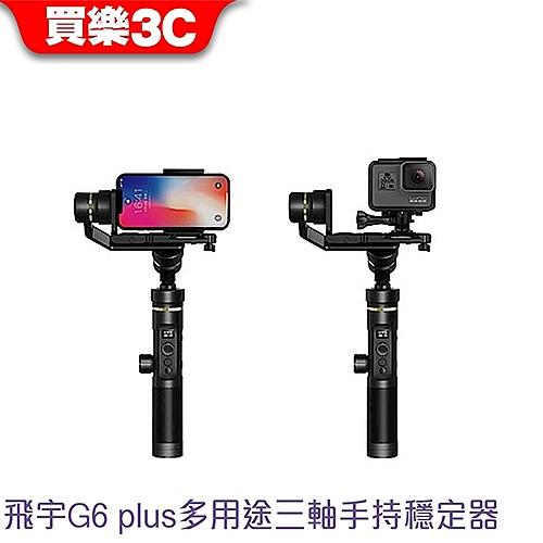 飛宇 G6 Plus 三軸手持穩定器 (運動相機/手機/微單穩定器) 【G6P 先創代理】 分期0利率