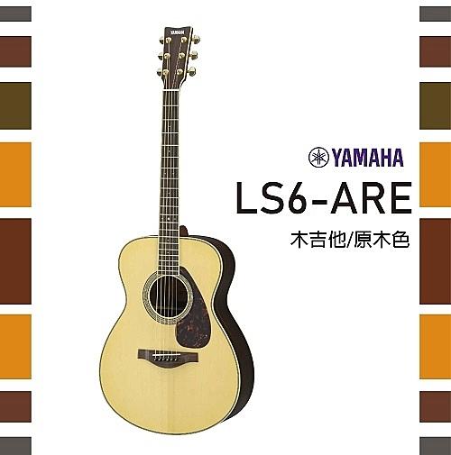 【非凡樂器】YAMAHA LS6-ARE/單板木吉他 / 贈多項配件/公司貨保固/原木色