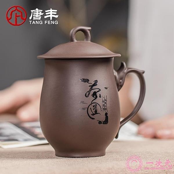 馬克杯 紫砂杯 男士泡茶杯 辦公室家用陶瓷喝茶杯子 帶蓋馬克杯喝水水杯