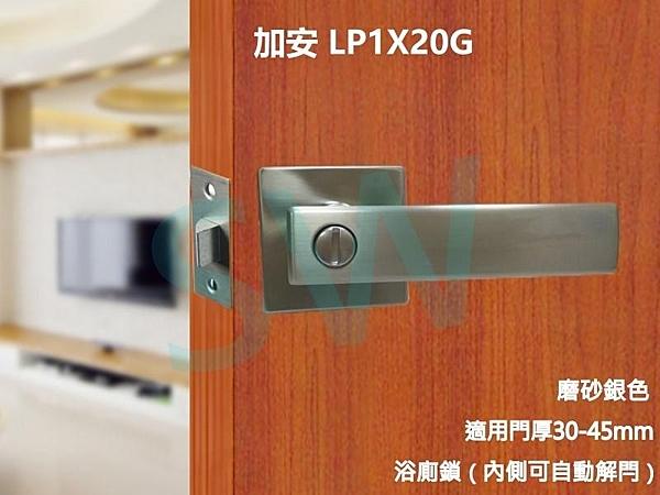 LP1X20G 加安浴廁鎖 磨砂銀色 內側自動解閂 安裝60mm門厚30-45MM無鑰匙 水平把手鎖 方套盤