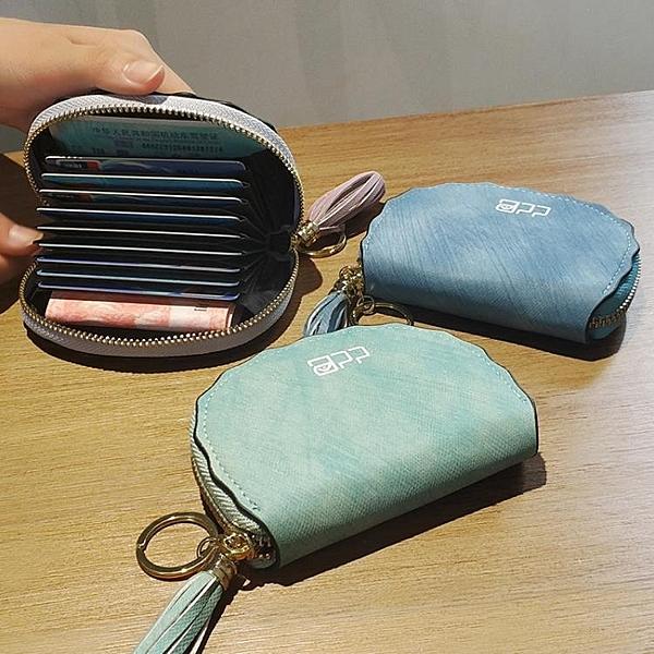 皮夾防盜防消磁卡包零錢包一體包女式小巧超薄錢包 快速出貨