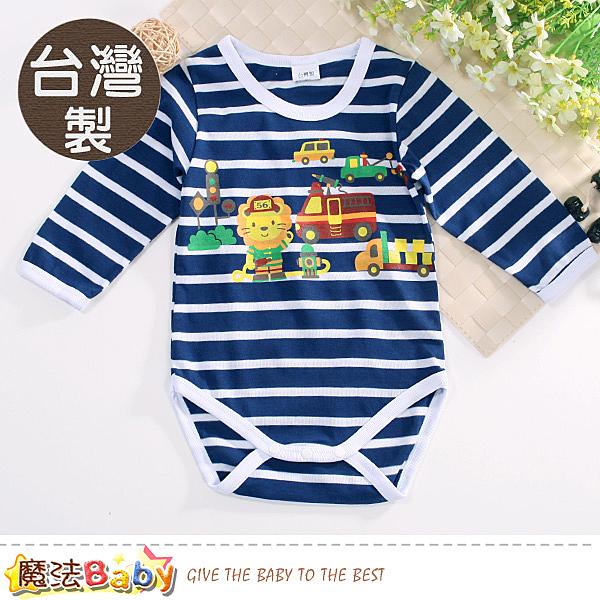 包屁衣 台灣製寶寶秋季薄長袖連身衣 魔法Baby