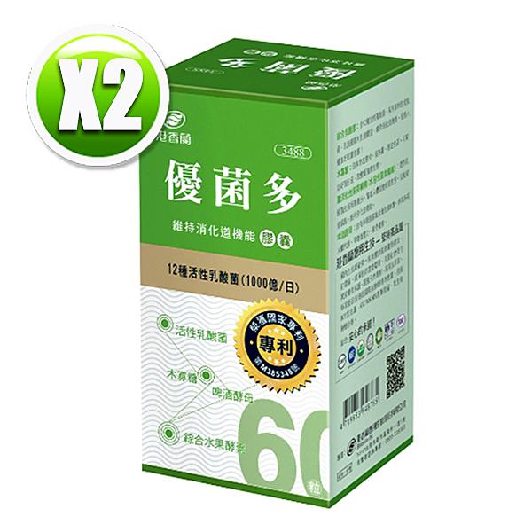 港香蘭 優菌多膠囊(60粒/瓶) x2