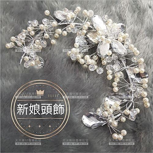 新娘頭飾水晶鑽軟鏈豪華大器歐美版-單個[53060]