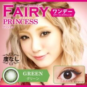 【メール便対応可能!】FAIRY 1DAY PRINCESS GREEN(フェアリー ワンデー プリンセス グリーン)10枚入 度なし カラコン カラーコンタクト