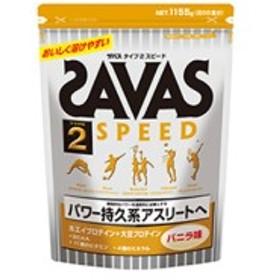 ザバス(SAVAS) タイプ2 スピード 1155g 約55食分 CZ7326 ホエイ+ソイプロテイン BCAA・ビタミン・ミネラル配合