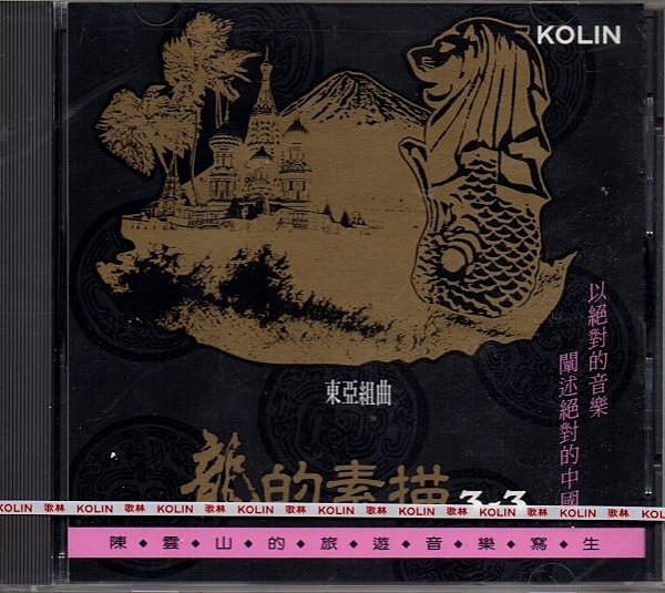 停看聽音響唱片】【CD】龍的素描3-3