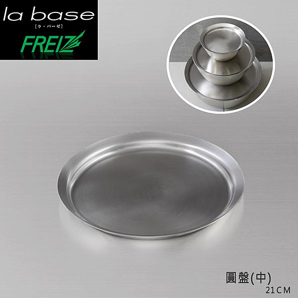 FREIZ La Base×有元葉子 日本製 不銹鋼多用途圓盤(M)-21cm