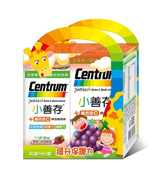 【小善存+C】綜合維他命 葡萄口味甜嚼錠禮盒(共90錠)