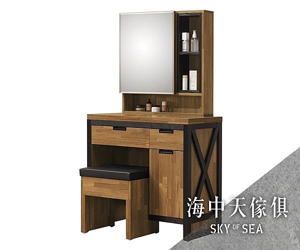 {{ 海中天休閒傢俱廣場 }} G-41 摩登時尚 臥室系列 A62-09 奧斯汀2.7尺鏡台(含椅)