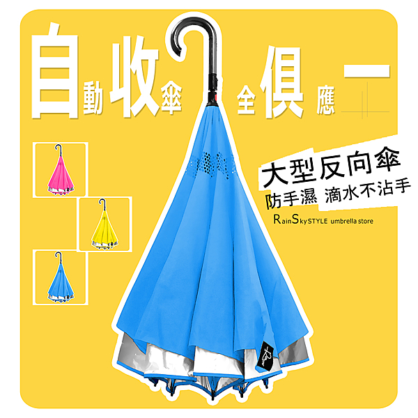 【大型反向傘】51吋-自動式收傘 /傘與傘防風傘陽傘洋傘自動傘UV傘長傘立傘直傘大傘